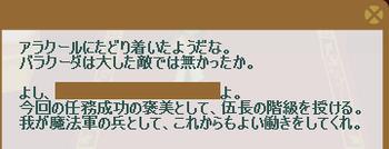 2012・01・31 st15メインクエスト 1-② 納品コメント バラクーダ10匹退治 .png