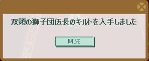 2012・01・31 st15メインクエスト 2-③ 納品報酬 イエローオイル.png