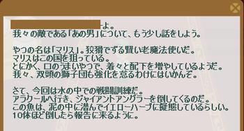 2012・01・31 st15メインクエスト 3-① 問題 ジャイアントアングラー10匹退治.png