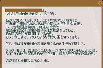 2012・01・31 st15メインクエスト 4-① 問題 クロコダイルヘルム.png