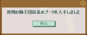 2012・01・31 st15メインクエスト 4-③ 納品報酬 クロコダイルヘルム.png