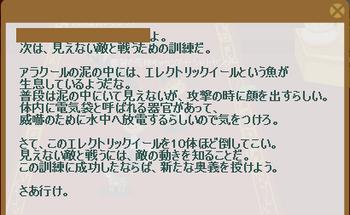 2012・01・31 st15メインクエスト 5-① 問題 エレクトリックイール10匹退治.png