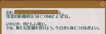 2012・01・31 st15メインクエスト 6-② 納品コメント ジャイアントアングラー(落雷5匹.png