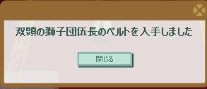 2012・01・31 st15メインクエスト 6-③ 納品報酬 ジャイアントアングラー(落雷5匹.png