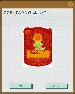 2012・02・01 黄金のオーブ.png