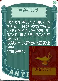 2012・02・01 黄金のランプ.png