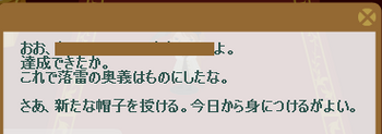 2012・02・01 st15メインクエスト 7-② 納品コメント カリュブディス.png