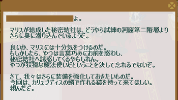 2012・02・01 st15メインクエスト 8-① 問題 カリュブディスの鎧.png