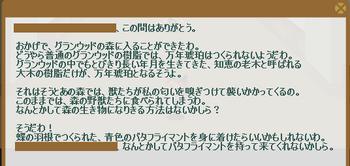 2012・02・06 上級① 問題 バタフライマント.png