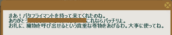 2012・02・06 上級④ 納品報酬 バタフライマント.png