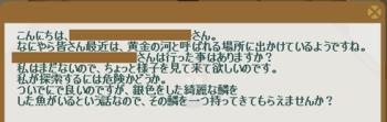 2012・02・06 中級① 問題 銀色の鱗.png