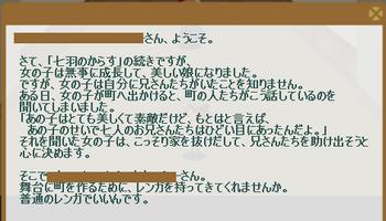 2012・02・06 初級① 問題 レンガ.png
