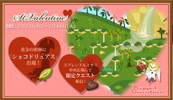 2012・02・07 バレンタインイベ開始.png