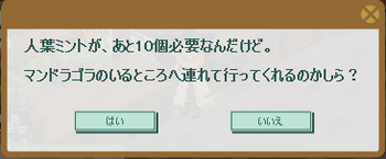 2012・02・07 家具ギルド ① マンドラゴラ.png