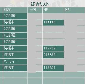 2012・02・11 従者杯 am6:00なう最短4時間半後より.png