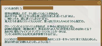 2012・02・13 上級① 問題 ジャイアントアングラー20匹討伐.png
