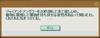 2012・02・13 上級② 問題ヒント ジャイアントアングラー20匹討伐.png