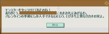 2012・02・13 上級③ 納品コメント ジャイアントアングラー20匹討伐.png