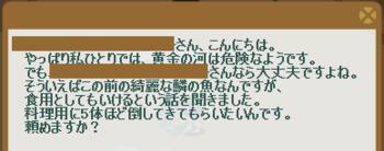 2012・02・13 中級① 問題 バラクーダ5匹討伐.png