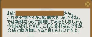 2012・02・13 中級② 納品コメント バラクーダ5匹討伐.png