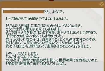 2012・02・13 初級① 問題 星の砂.png