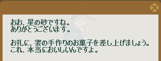 2012・02・13 初級② 納品コメント 星の砂.png