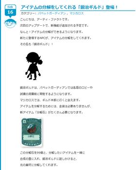 2012・02・16 鍛冶ギルド予告 1.png