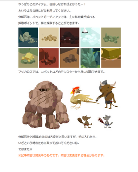 2012・02・16 鍛冶ギルド予告 2.png