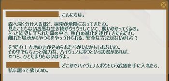 2012・02・20 上級① 問題 ハイヴェノムボウ.png
