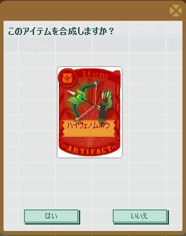 2012・02・20 上級② 納品アイテム ハイヴェノムボウ.png