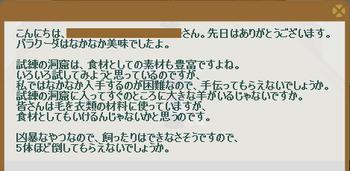2012・02・20 中級① 問題 オオヒツジ5匹討伐.png