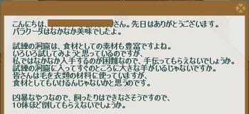 2012・02・20 中級① 問題分訂正 オオヒツジ10匹討伐.png