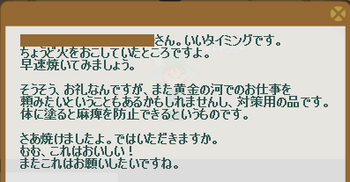 2012・02・20 中級② 納品コメント オオヒツジ10匹討伐.png