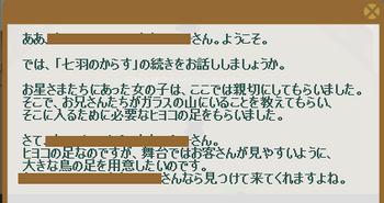 2012・02・20 初級① 問題 巨鳥の足.png