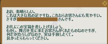 2012・02・20 初級② 納品コメント 巨鳥の足.png