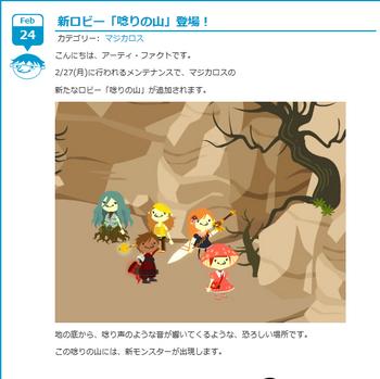 2012・02・24 新ロビー『唸りの山』告知 1.png