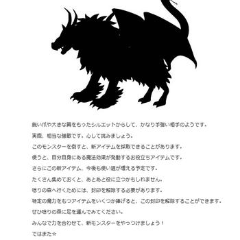 2012・02・24 新ロビー『唸りの山』告知 2.png