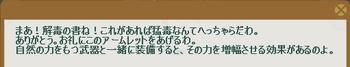 2012・02・27 上級② 納品コメント 解毒の書.png