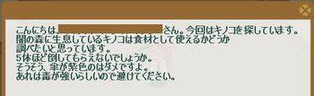 2012・02・27 中級① 問題 ファンガス5体討伐.png