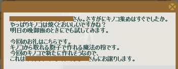2012・02・27 中級② 納品コメント ファンガス5体討伐.png