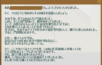 2012・02・27 初級① 問題 ミノスダガー.png