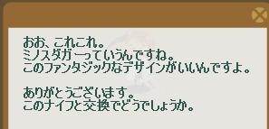 2012・02・27 初級② 納品コメント ミノスダガー.png