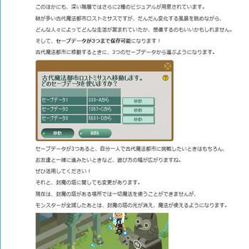 2012・03・02 ロスミリニューアル 2.png