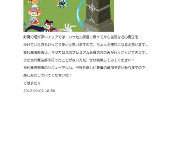 2012・03・02 ロスミリニューアル 3.png