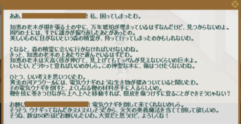 2012・03・05 上級① 問題 電気ウナギ50匹(奥義:火矢で.png
