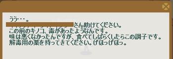 2012・03・05 中級① 問題 解毒ポーション.png