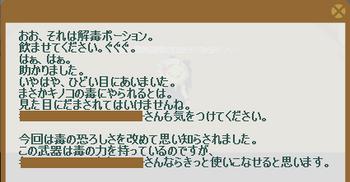 2012・03・05 中級② 納品コメント 解毒ポーション.png