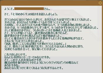 2012・03・05 初級① 問題 ファンタジックシューズ(pk).png