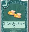 2012・03・05 初級② 納品アイテム ファンタジックシューズ(pk).png