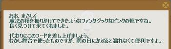 2012・03・05 初級③ 納品コメント ファンタジックシューズ(pk).png